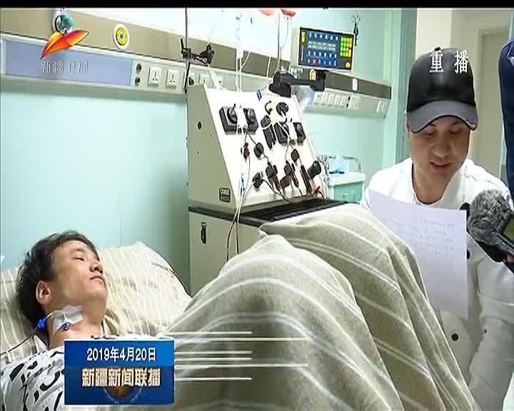 新疆小伙为广东患者捐献造血干细胞