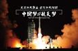 中国航天日,一起致敬中国航天!