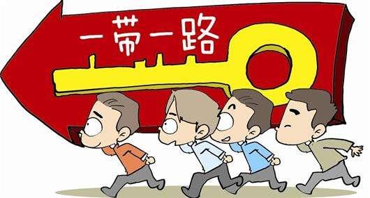 """共商""""一带一路""""大计 促进全球经济增长"""