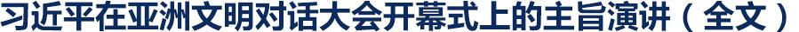 习近平在亚洲文明对话大会开幕式上的主旨演讲(全文)