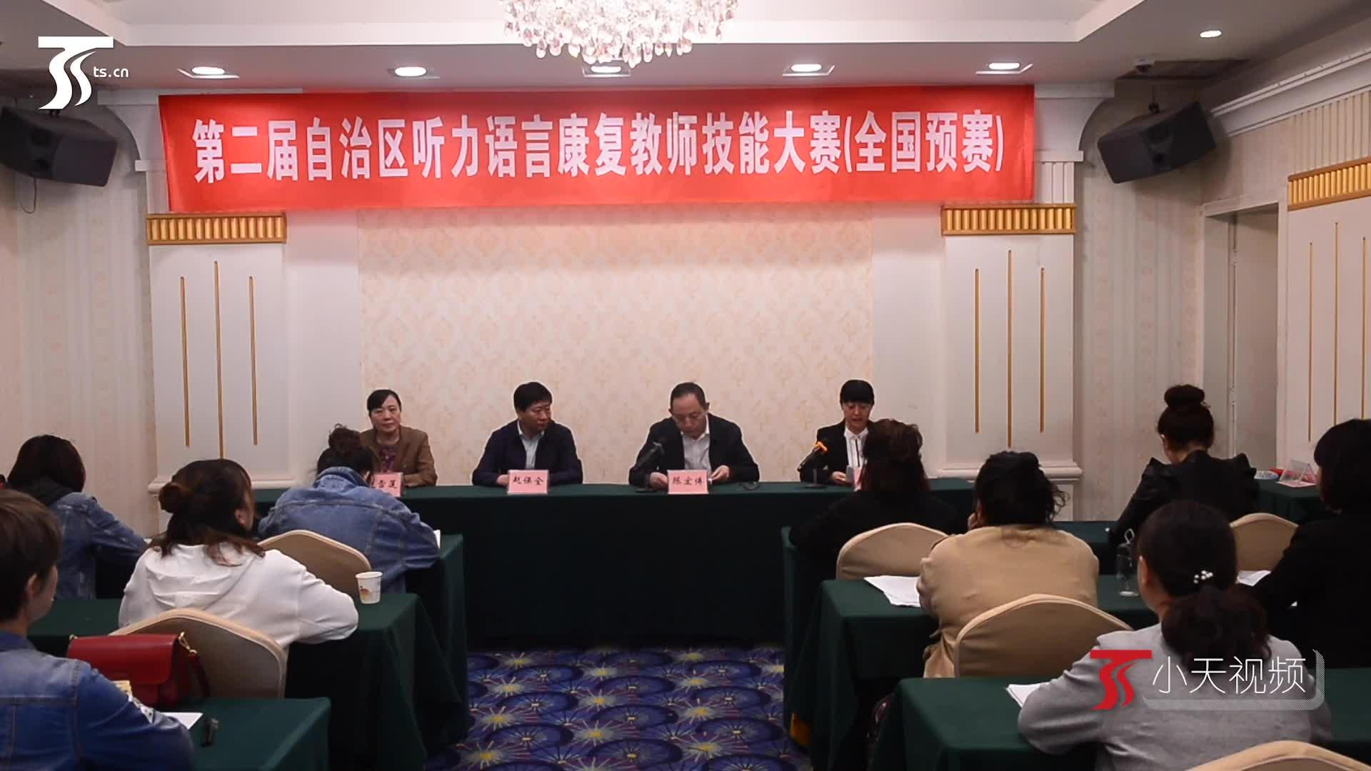 第二届新疆听力语言康复教师技能大赛开赛