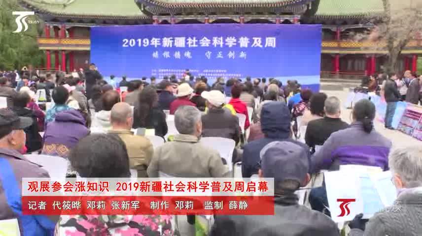 观展参会涨知识 2019新疆社会科学普及周启幕