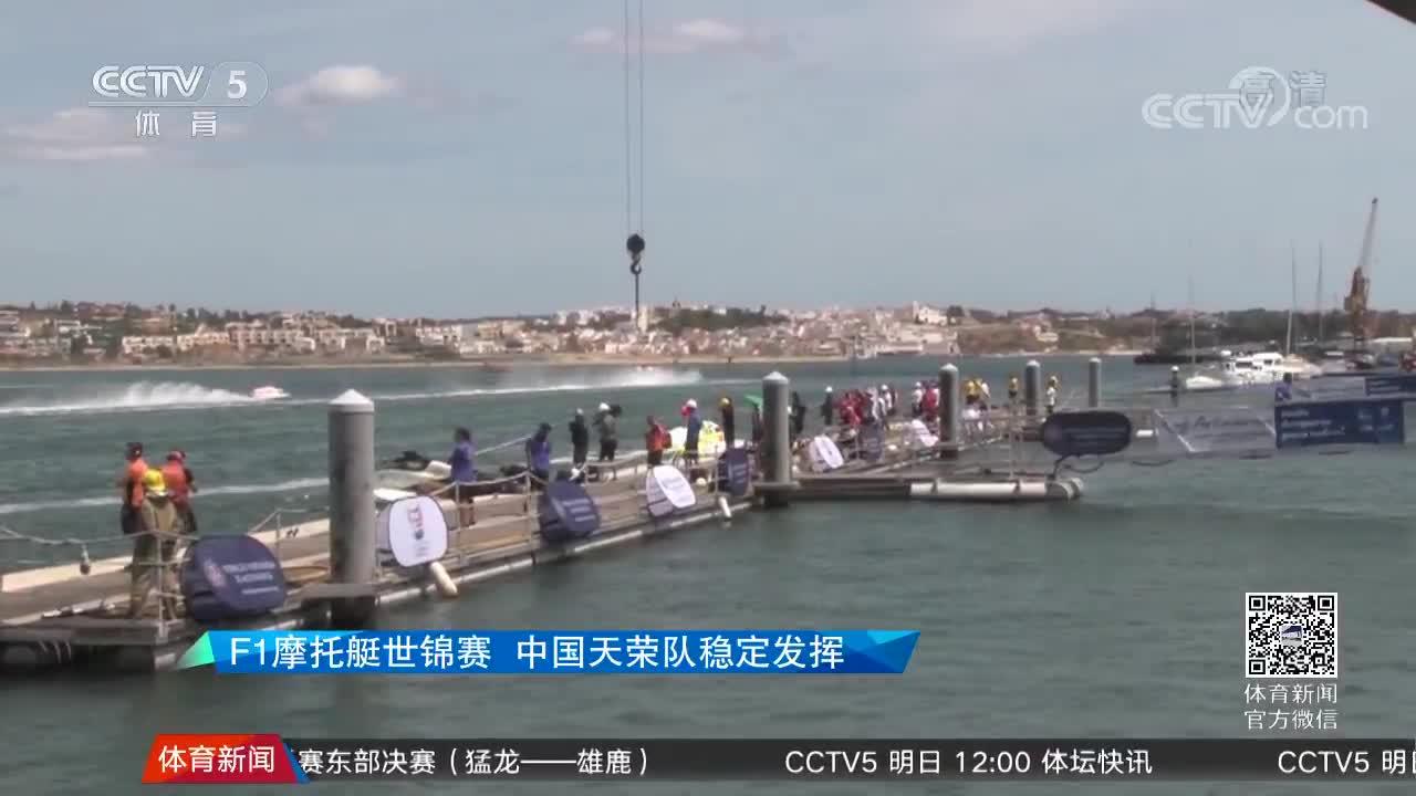 [综合]F1摩托艇世锦赛 中国天荣队稳定发挥