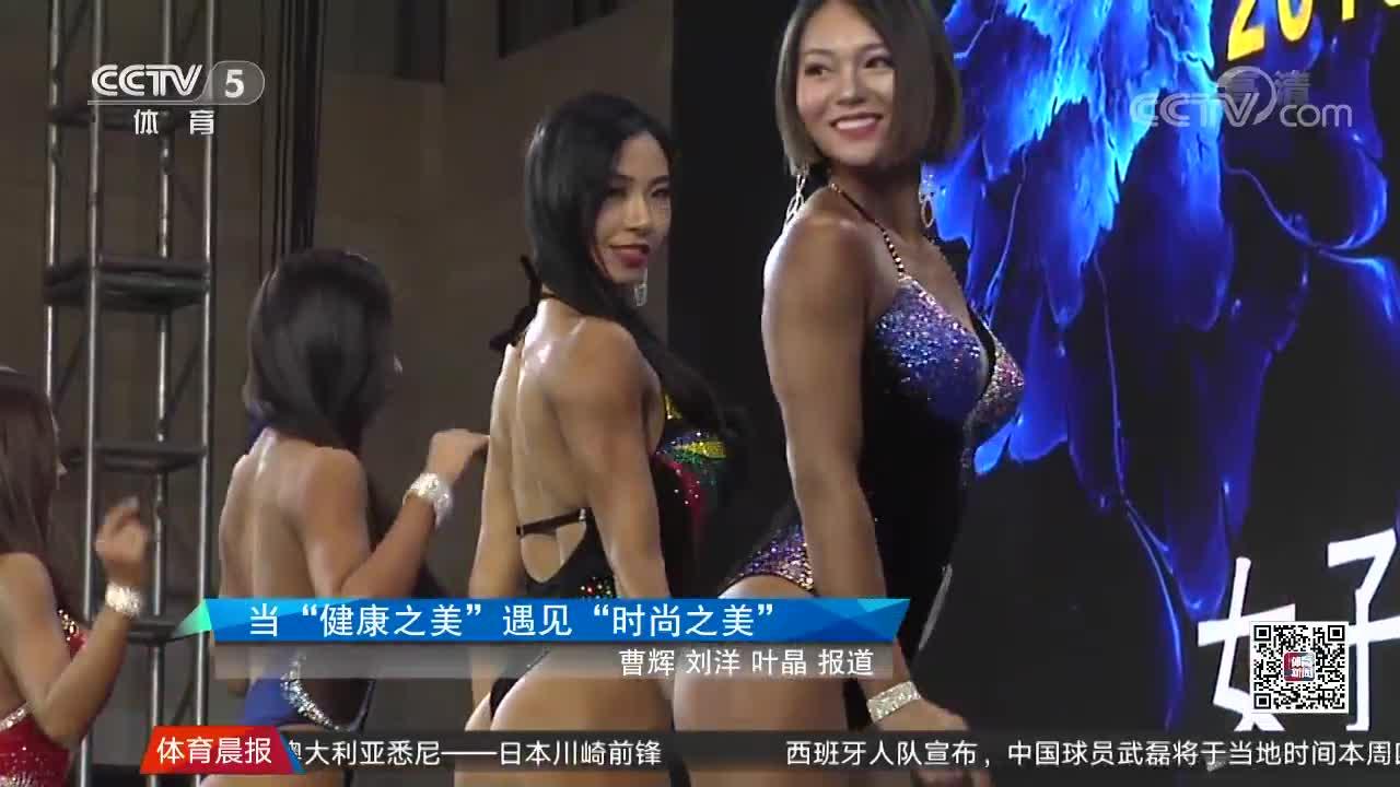 [综合]中国健美健身公开赛在河南举行