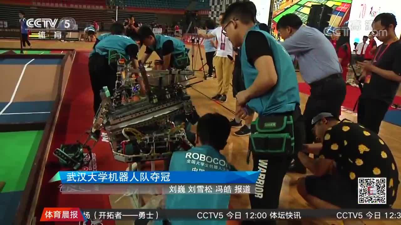 [综合]全国大学生机器人大赛 武汉大学夺冠