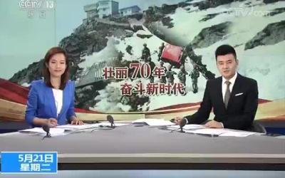 壮丽70年 奋斗新时代 西藏 卓拉哨所:在雪域云端为祖国守防