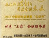 金融服务奖
