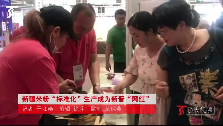 """新疆米粉""""标准化""""生产成为新晋""""网红"""""""