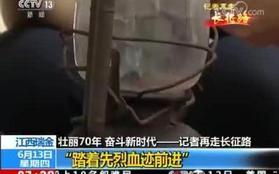 """壮丽70年 奋斗新时代——记者再走长征路·江西瑞金 """"踏着先烈血迹前进"""""""