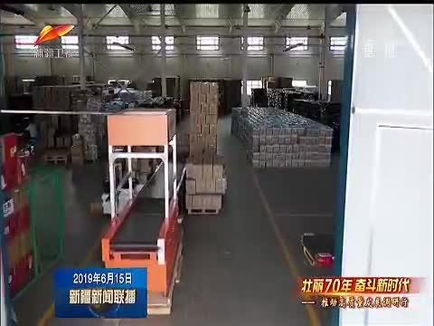 昌吉州 聚产业促流通 推进商贸物流新发展