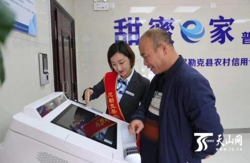 尼勒克县联社甜蜜e家·普惠金融服务站正式开业