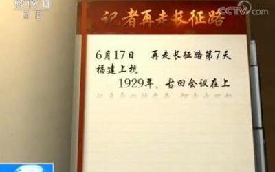 【壮丽70年·奋斗新时代】记者再走长征路 古田会议永放光芒