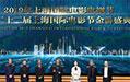 上海国际电影节三大关键词