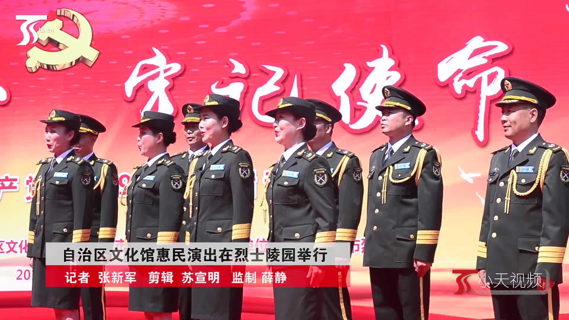 自治区文化馆惠民演出在烈士陵园举行