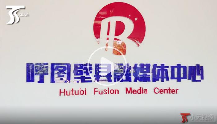 呼图壁县融媒体中心正式挂牌