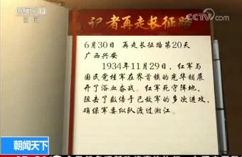 【壮丽70年·奋斗新时代】记者再走长征路 广西兴安:一封紧急电报 满腔赤胆忠心