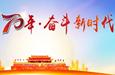 新中國成立70周年滄桑巨變