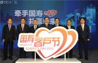 中国人寿举办第十三届客户节