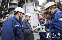中国石油天然气公司乌鲁木齐石化分公司大检修顺利收官