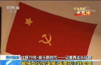 壮丽70年·奋斗新时代——记者再走长征路·贵州瓮安 猴场会议定决策 强渡乌江壮军威