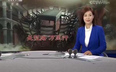 壮丽70年·奋斗新时代——记者再走长征路 贵州遵义 召开遵义会议 实现伟大转折