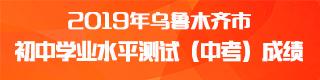 2019年烏魯木齊市初中學業水平測試(中考)成績