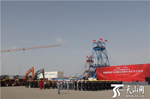河北援疆单体投资最大项目塔什店煤矿开工