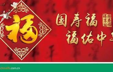 中国人寿推出国寿福(臻享版)保险产品组合