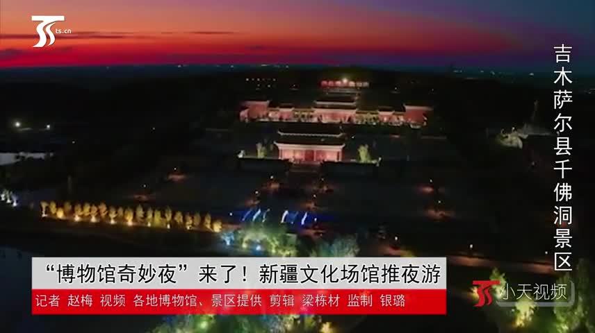 """""""博物馆奇妙夜""""来了!新疆文化场馆推夜游"""