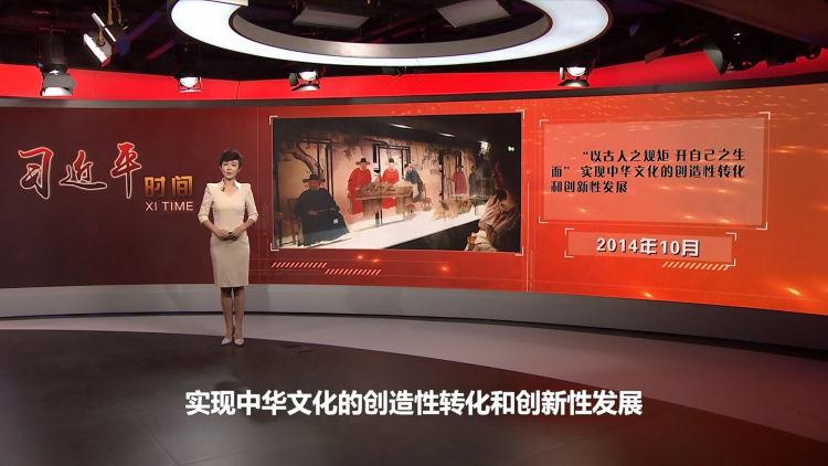 习近平时间|努力创造光怡养爱晚连锁基地耀时代 光耀世界的中华文化
