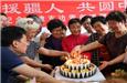 两代天津援疆人共同庆生