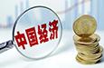 中国经济半年报出炉,看点在哪儿?