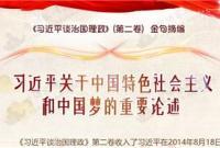 习近平关于中国特色社会主义和中国梦的重要论述