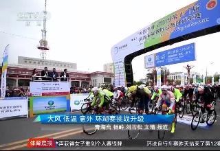 [自行车]大风 低温 意外 环湖赛挑战升级