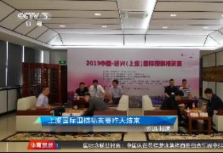 [棋牌]上虞国际围棋精英赛18日顺利结束
