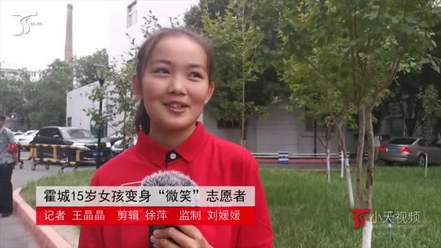 """霍城15岁女孩变身""""微笑""""志愿者"""