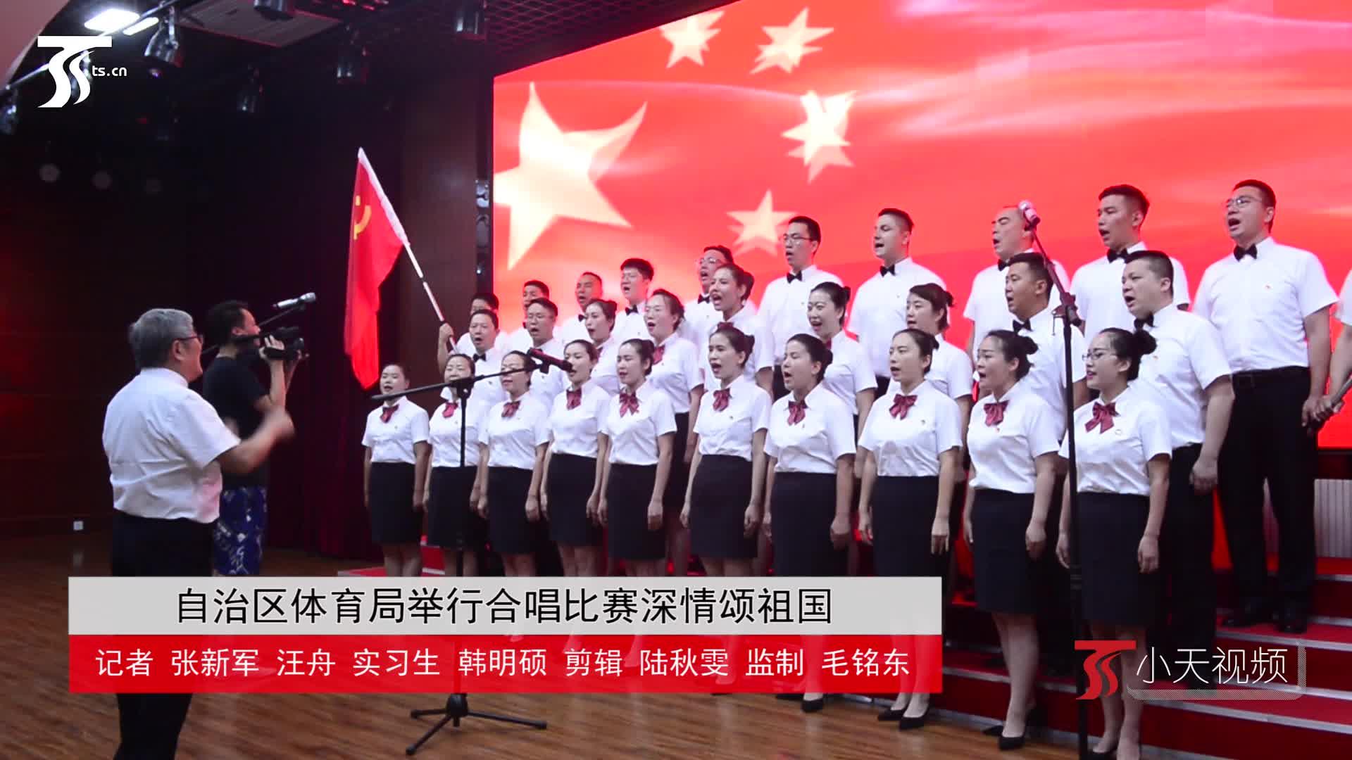 自治区体育局举行合唱比赛深情颂祖国