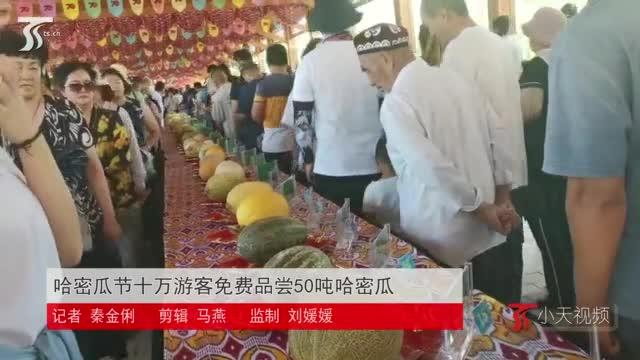 哈密瓜节十万游客免费品尝50吨哈密瓜