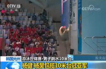 韩国光州 游泳世锦赛·男子跳水10米台 杨健 杨昊包揽10米台冠亚军