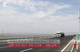 新疆将取消高速公路省界收费站工程全面启动