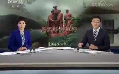 四川冕宁 壮丽70年·奋斗新时代——记者再走长征路 彝海结盟:民族深情 坚如磐石