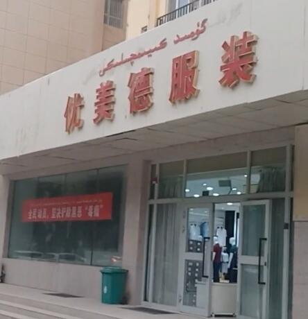 今天专程来看我的一位毕业学员,他开的这家服装店