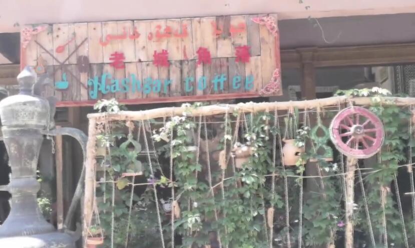 结业学员在喀什古城老城角落咖啡店就业