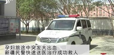 孕妇旅途中突发大出血 新疆民警快速送医治疗成功救人