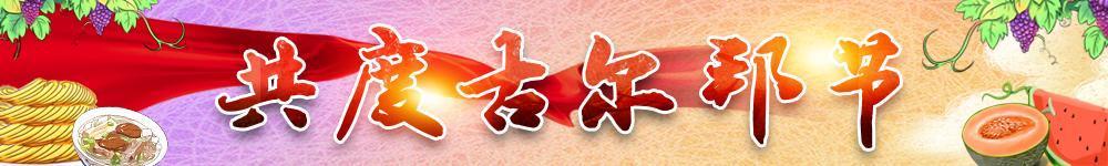 """36年邻居怎样过节:来看看王萍和她的""""姐妹"""""""