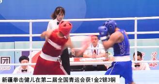 小天视频|新疆拳击健儿在第二届全国青运会获1金2银3铜