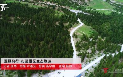 逐绿前行 打造景区生态旅游