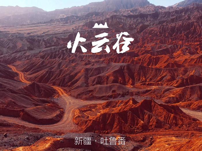 吐鲁番有个新景区 名叫火云谷
