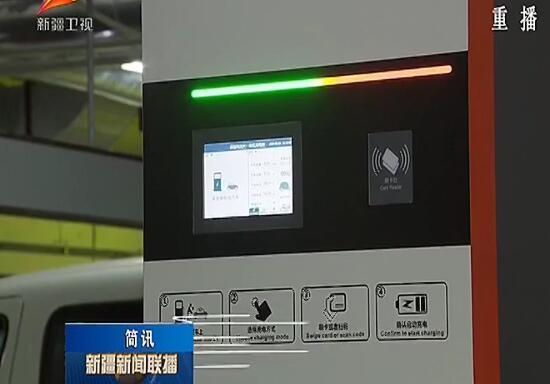 乌鲁木齐高铁片区新能源汽车充电桩试运行