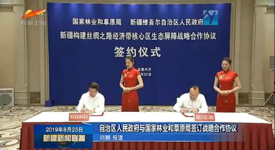 自治区人民政府与国家林业和草原局签订战略合作协议